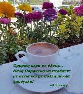 Read more about the article Ευχές σε εικόνες για μια όμορφη, χαρούμενη Παρασκευή