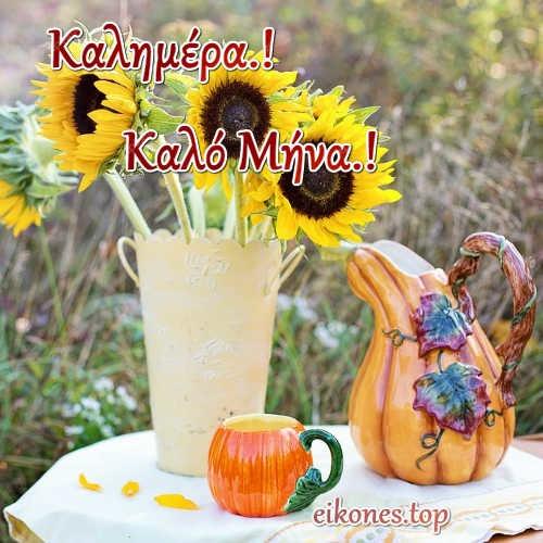 Εικόνες Φθινοπώρου Για Καλημέρα-Καλό μήνα.!