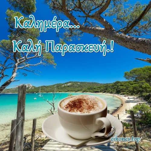 εικόνες για καλημέρα-καλή παρασκευή-eikones.top