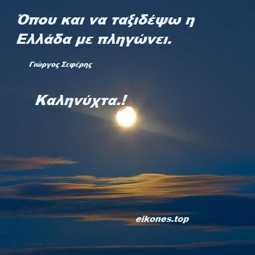Εικόνες Για Καληνύχτα Με Λόγια του Γ. Σεφέρη.!