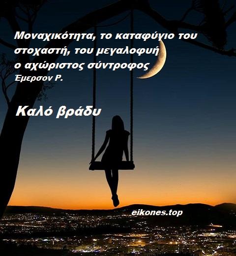 Σοφά Λόγια Σε Εικόνες Για Καλό Βράδυ!-eikones.top