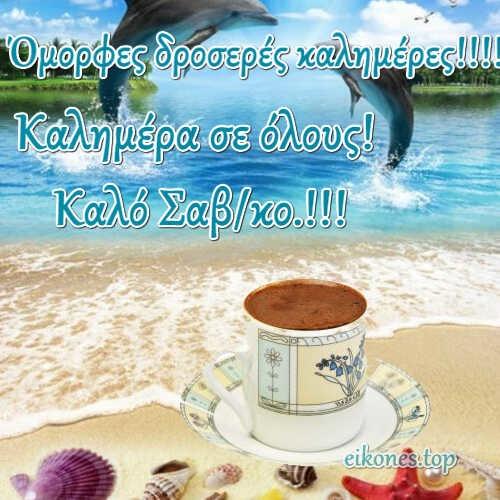 Καλημέρα και καλό Σαβ/κο-eikones.top