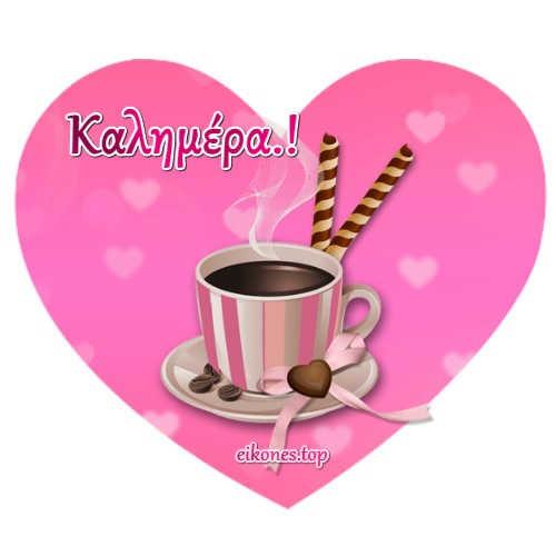 Καλημέρα Σας Φίλοι Μου, Με Καλημέρες Καρδιάς.!