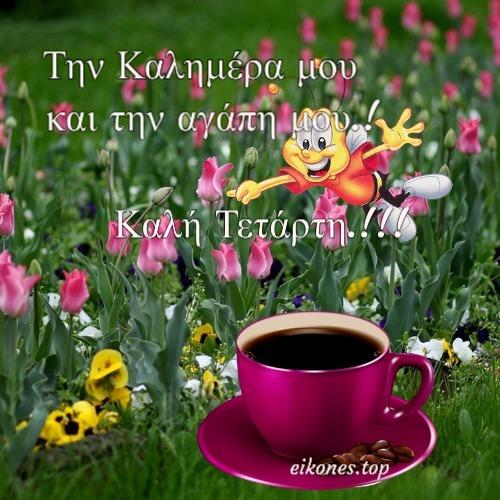 Ευχές για μια όμορφη Τετάρτη-eikones.top
