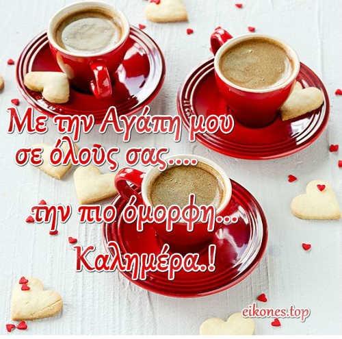 Ξεκίνημα της ζωής... από το κάθε σήμερα... Καλημέρα! eikones.top