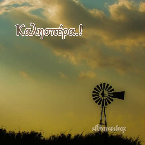 Μια καλησπέρα σε πολλές και διαφορετικές εικόνες.!
