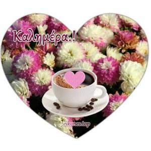 Εικόνες Για Καλημέρα Σε Καρδιές Από  Χρυσάνθεμα.!