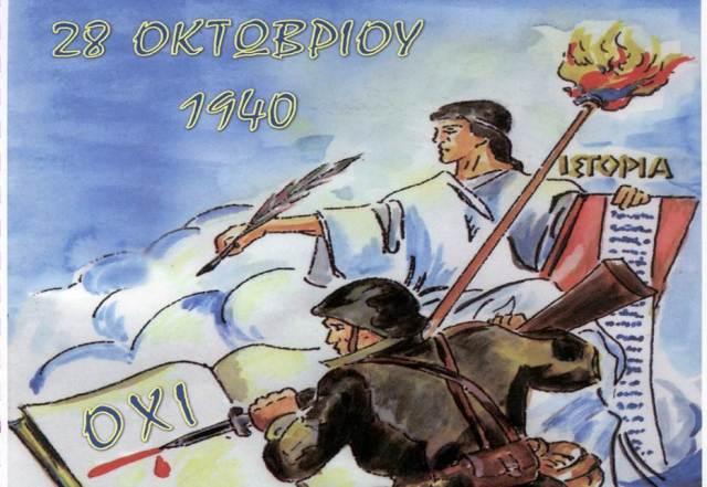 Eπέτειος της 28ης Οκτωβρίου 1940