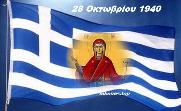 28 Οκτωβρίου 1940: Το μεγάλο θαύμα της Παναγίας