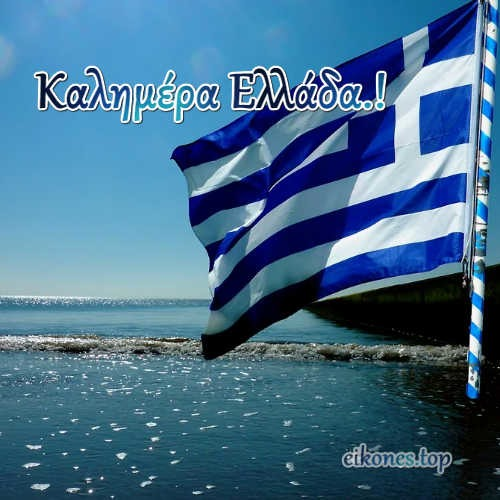 Καλημέρα Ελλάδα.-eikones.top