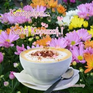Καλημέρα… 'Ομορφη Κυριακή σε όλους με Εικόνες Τοπ!