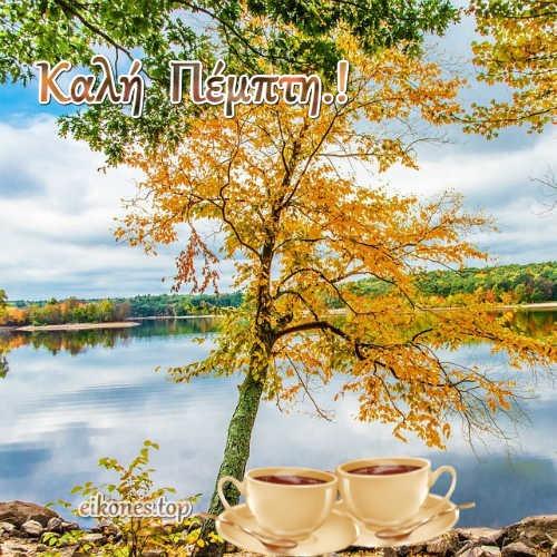 Όμορφη φθινοπωρινή Πέμπτη σε όλους.... Καλημέρα.!!!
