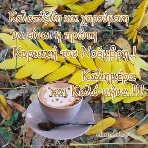 Νοέμβριος 2020: Το eikones.top είναι κοντά σας με τις καλύτερες ευχές.!
