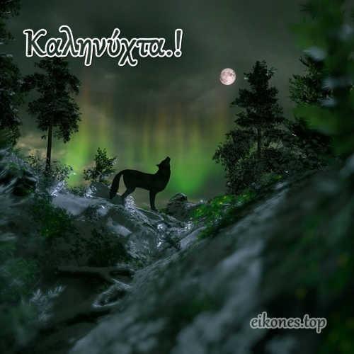 Εικόνες Για Καληνύχτα.!eikones.top