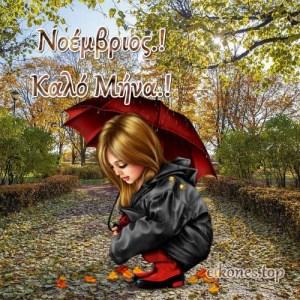 Νοέμβριος: Εικόνες Τοπ Για Καλό Μήνα .!