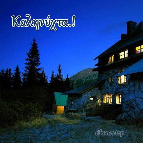 Συλλογή Εικόνων Για Καληνύχτα.!eikones.top
