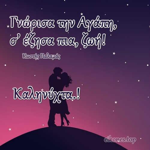 Εικόνες Με Αποφθέγματα Για Καληνύχτα.!eikones.top