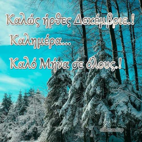 Καλώς ήρθες Δεκέμβριε.! eikones.top