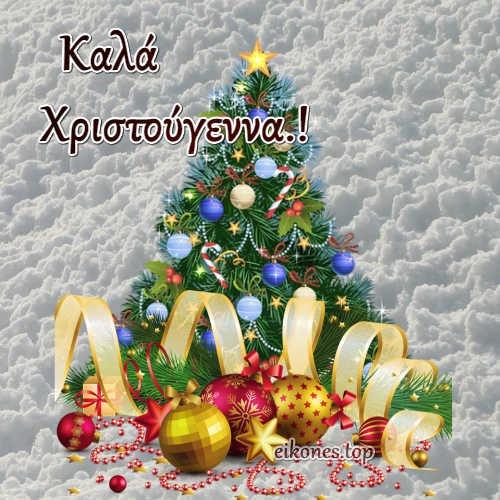 Εικόνες Για Καλά Χριστούγεννα.!