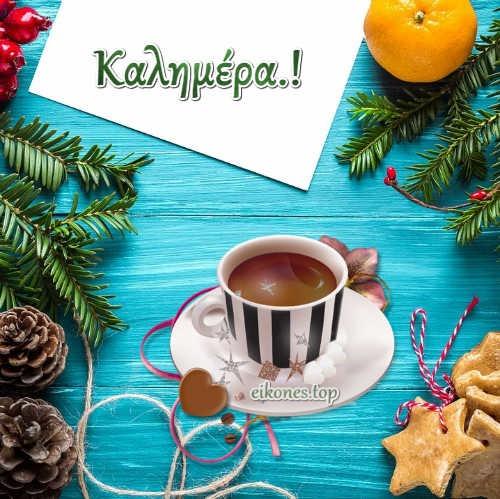 'Ομορφες Χριστουγεννιάτικες  Καλημέρες Με Εικόνες Τοπ.!