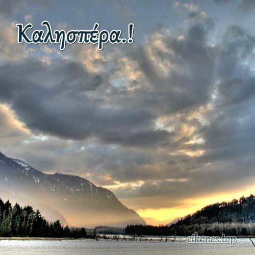 Καλησπέρα-eikones.top