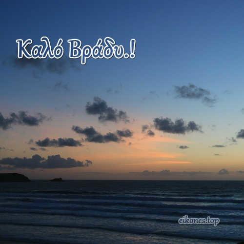 Εικόνες Τοπ για καλό βράδυ.-eikones.top