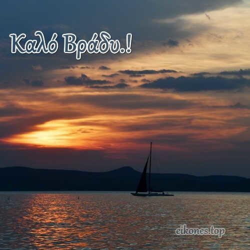 Καλό βράδυ σε όλους.! (εικόνες)