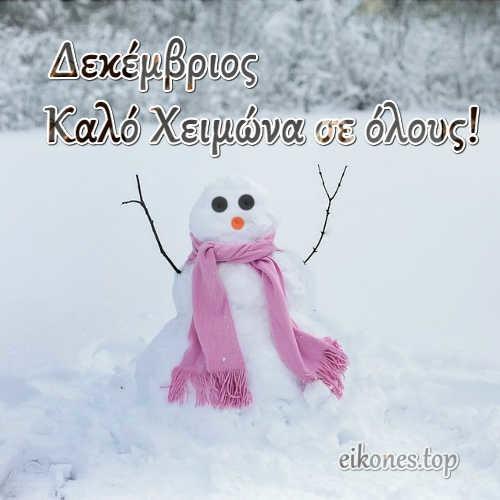 Δεκέμβριος-eikones.top