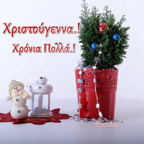 Χριστούγεννα-Χρόνια Πολλά.!-eikones.top
