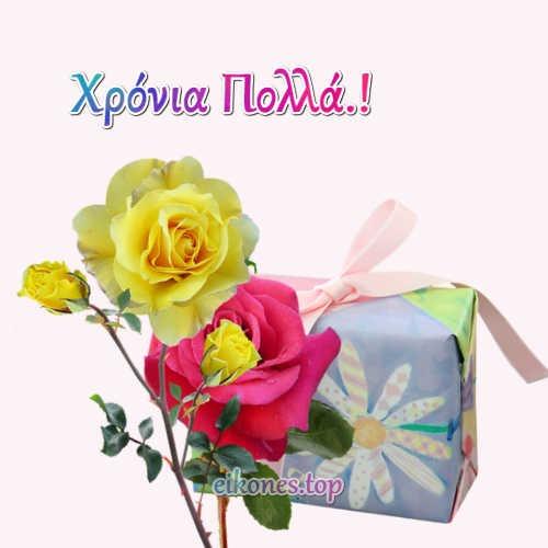 Ευχές και κάρτες για ονομαστική γιορτή-eikones.top