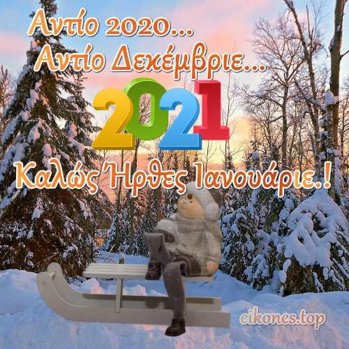 Αντίο 2020…Αντίο Δεκέμβριε…. Ιανουάριος 2021.!