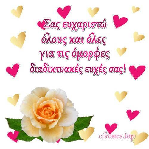 Ευχαριστήρια ευχών-eikones.top