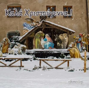 Ευχές Για τα Χριστούγεννα.!