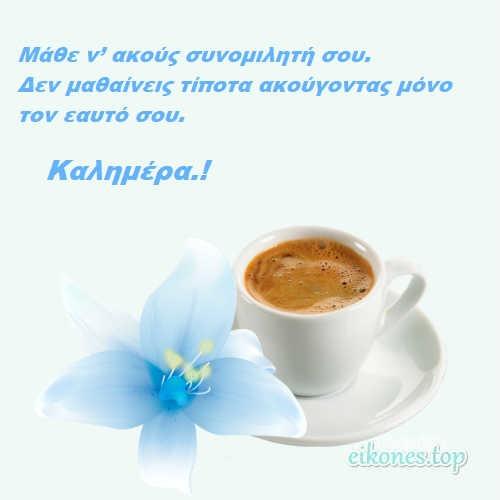 Όμορφα Λόγια Για Καλημέρα.!eikones.top