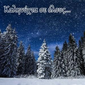 Χειμωνιάτικες Εικόνες Για Καληνύχτα Με Σοφά Λόγια.!