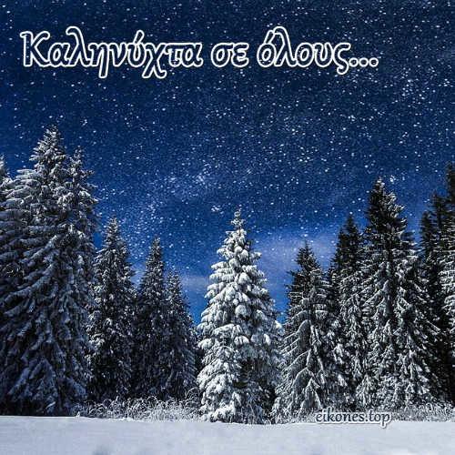 Χειμωνιάτικες Εικόνες Για Καληνύχτα Με Σοφά Λόγια-eikones.top