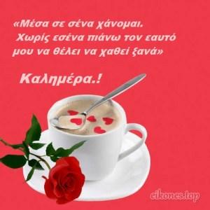 Μηνύματα Αγάπης Σε Μια Καλημέρα.!