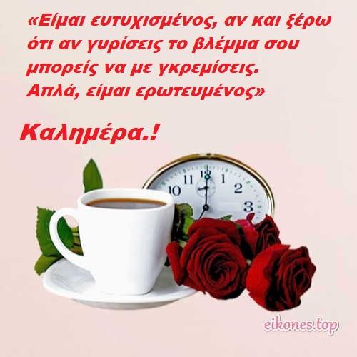 Μηνύματα Αγάπης Σε Μια Καλημέρα.!-eikones.top