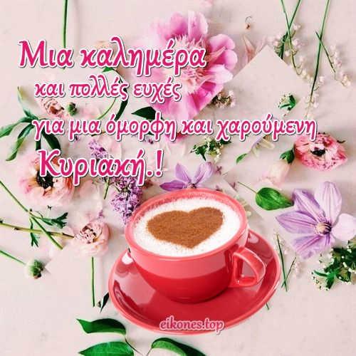 Ευχές Καλημέρας Για την Κυριακή -eikones.top