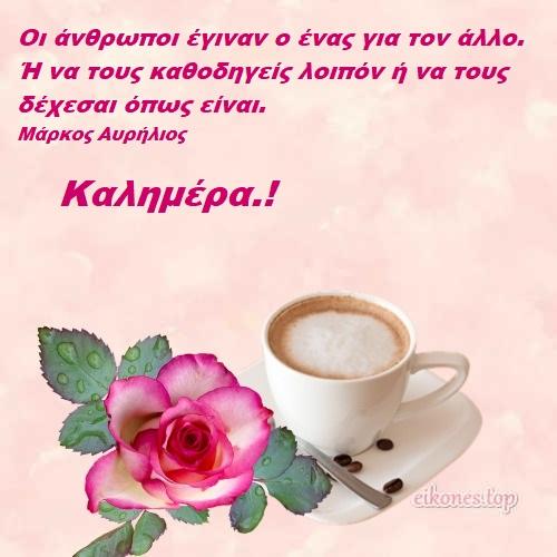 Εικόνες Τοπ με όμορφα σοφά λόγια για να πείτε καλημέρα.