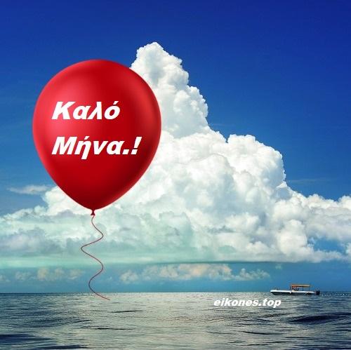 Καλό Μήνα.!-eikones.top