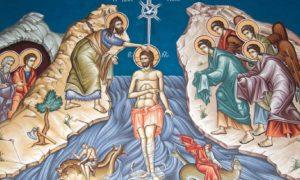 Άγια Θεοφάνεια: Η ιστορία της βάπτισης