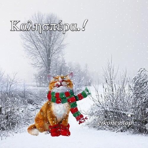Χιονισμένα Τοπία Για Καλησπέρα.! eikones.top