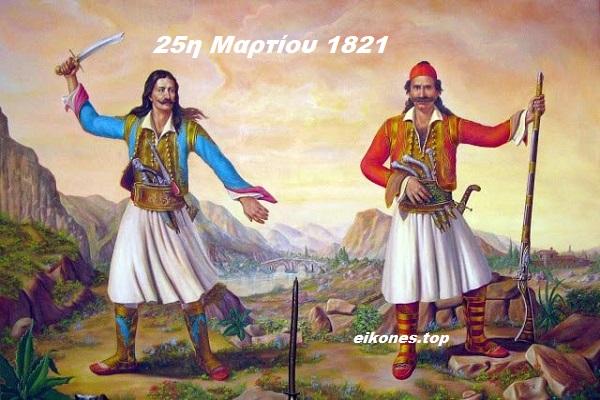 25η Μαρτίου 1821 και Εθνική Επέτειος. Οι ήρωες