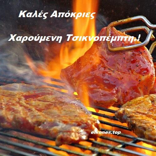 Τσικνοπέμπτη: Λαογραφία Και Εικόνες.-eikones.top