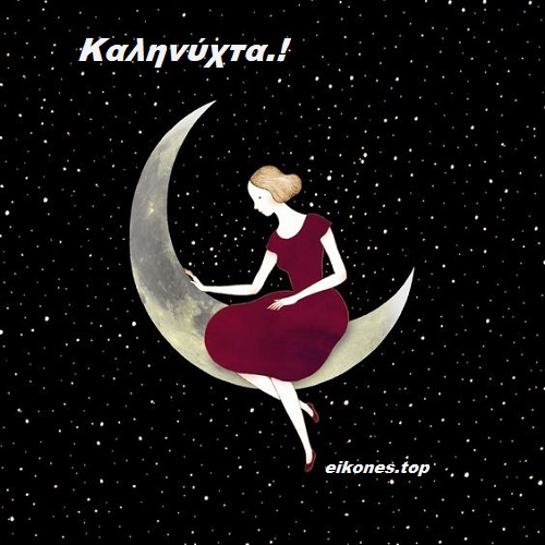 Εικόνες Για Καληνύχτα.!-eikones.top