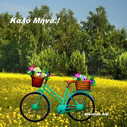 Καλημέρα Και Καλό Μήνα Με Εικόνες Της Άνοιξης.!-eikones.top