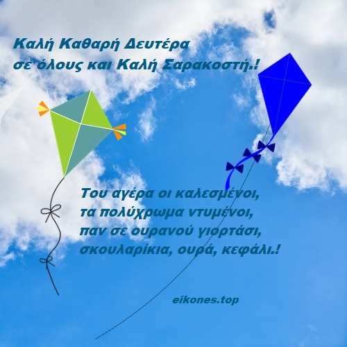 Read more about the article Καθαρά Δευτέρα: Τι είναι τα κούλουμα και τι πρέπει να προσέχετε
