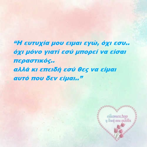 Λόγια για την ευτυχία-eikones.top