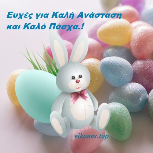 Ευχές για Καλή Ανάσταση και Καλό Πάσχα με Εικόνες Τοπ.!